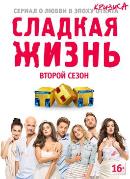 Смотреть онлайн сериал сладкая жизнь 1 сезон