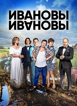 Ivanovy Ivanovy 2 Sezon Smotret Serial Onlajn Besplatno