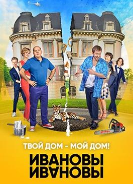 Ivanovy Ivanovy 3 Sezon Smotret Serial Onlajn Besplatno